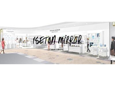 イセタン ミラー アトレ恵比寿店が10月22日(金)にリフレッシュオープン!<アンプリチュード><クラランス><ポーラ>が新たに登場