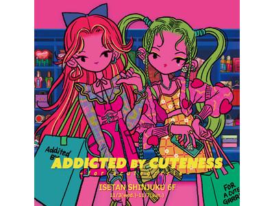 〈FALINE TOKYO〉ディレクターBABYMARY氏によるスペシャルブースも!伊勢丹新宿店で「Addicted by Cuteness ~for acutegrrrls~」を開催
