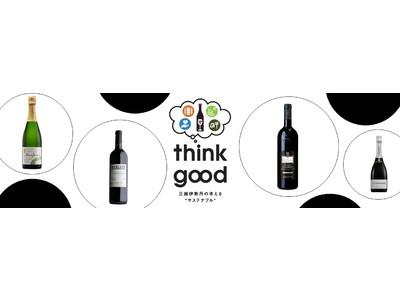 百貨店初のサステナビリティを軸にしたワイン催事世界各国のワイン400種類以上が伊勢丹浦和店に集結!「第12回 浦和店ワインフェスティバル ワインからサステナビリティを考える#think good」
