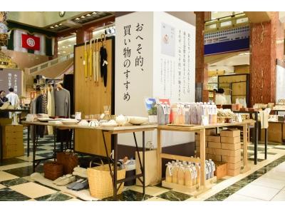 日本橋三越本店 おへそ的、買い物のすすめ展in日本橋