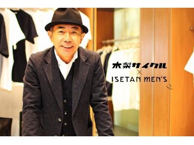 伊勢丹新宿店メンズ館1階に「木梨サイクル」期間限定ショップがオープン!