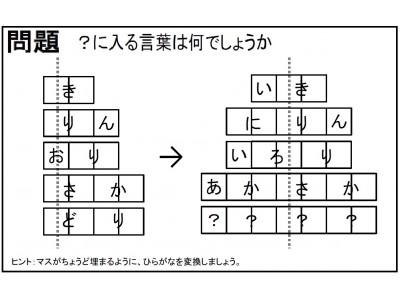 三越日本橋本店『彩り茶会めぐり「謎解きツアー」』を開催