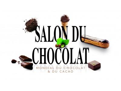 2018年サロン・デュ・ショコラ開催!ここでしか手に入らないチョコレートが集結。