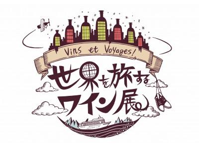 そこは360度、1400種類のワインに囲まれる夢の世界!  世界を旅するワイン展