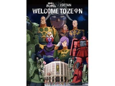 機動戦士ガンダムと伊勢丹新宿店が夢のコラボレーション開催。ジオン公国にフォーカスした限定アイテムが登場。『機動戦士ガンダム×ISETAN WELCOME TO ZEON』