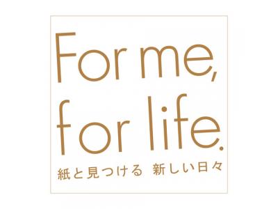 『For me, For life. 紙と見つける新しい日々』が伊勢丹新宿店にて期間限定開催中!