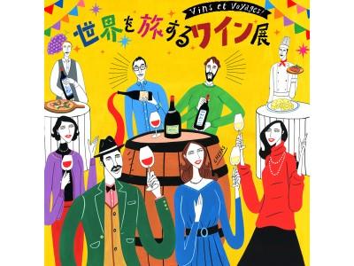 Vins et voyages!「世界を旅するワイン展 」伊勢丹新宿店で今年も開催!