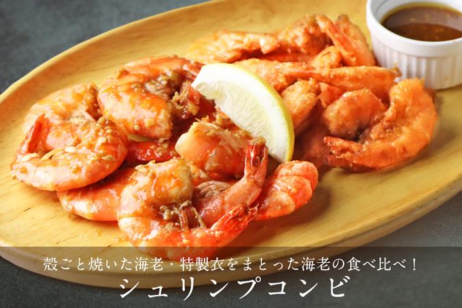 海外に行けなくても本場のおいしさを、おうちで楽しもう!デリバリー専門店【Shrimprime -シュリンプライム-】を10月27日オープン!