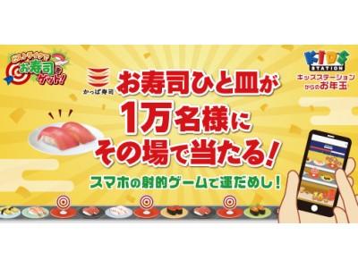 年末年始特別編成「どストライクな年末年始」放送記念!キッズステーションpresents かっぱ寿司のお寿司ひと皿(※注)が1万名様にその場で当たる!