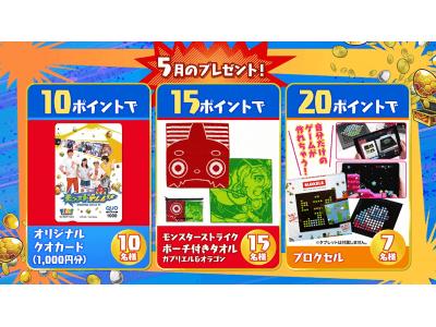<モンストテレビ スマホでひっぱれ!>キャンペーン!!5月のプレゼントは、ブロックを組み立てて、自分だけのゲームが作れる【ブロクセル】を7名様にプレゼント!