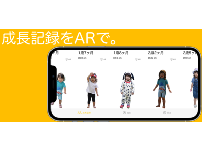 今年のお盆は「AR帰省」!?離れて暮らす家族へ子供の成長をARで届けよう!ARで成長記録アプリ「せいくらべ」、バージョンアップ。