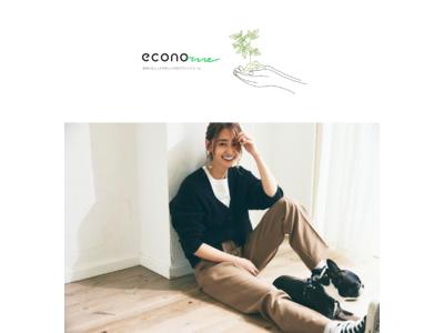 サステナブルなP2Cプラットフォーム「econo-me」 柳美稀と共創するオリジナルアパレル商品を8月18日(水)より受注開始