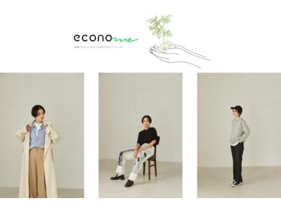 「肌にも環境にも良い、長く着られる上質な服」をコンセプトに オールオーガニックコットン製のアパレルアイテムを共創 9月15日(水)より販売開始