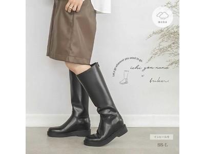 小柄女性の悩み「ロングブーツが長すぎる」問題を解決!D2Cブランド「147(イチヨンナナ)」と靴ブランド「tukn.」が初コラボ、小柄女性に向けた小さいサイズのロングブーツを発売。