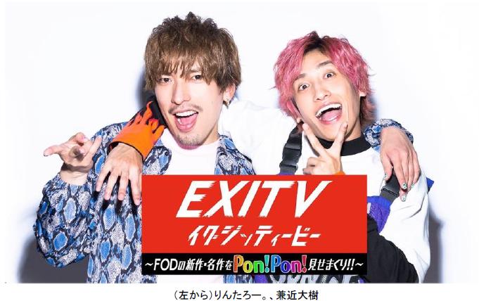 """【フジテレビ】""""お笑い第7世代""""EXIT初単独MCレギュラー番組が本日スタート!『EXITV~FODの新作・名作をPon!Pon!見せまくり!!~』"""