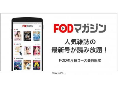 【フジテレビ】FOD雑誌読み放題サービスをアプリ化!新機能も追加して雑誌80誌以上が読み放題!「FODマガジン」を提供開始!2017年2月28日(火)より提供開始