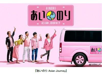 【フジテレビ】『あいのり』最新シリーズ『あいのり:Asian Journey』配信開始! 2017年11月26日(日)17時よりFODにて