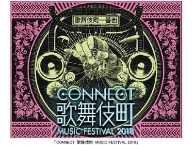 【フジテレビ】20アーティストのライブをFODで配信決定!「CONNECT歌舞伎町MUSIC FESTIVAL 2018」