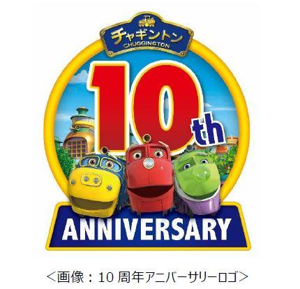 【フジテレビ】『チャギントン』フジテレビ放送10周年記念「チャギントン 10周年プロジェクト」の始動... 画像