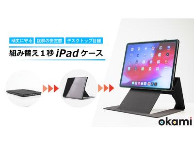 クラウドファンディンング開始1日目で目標達成!スタイリッシュ、安定感、頑丈ケース、デスクトップ目線、角度自由自在なiPadケーススタンド【okami】