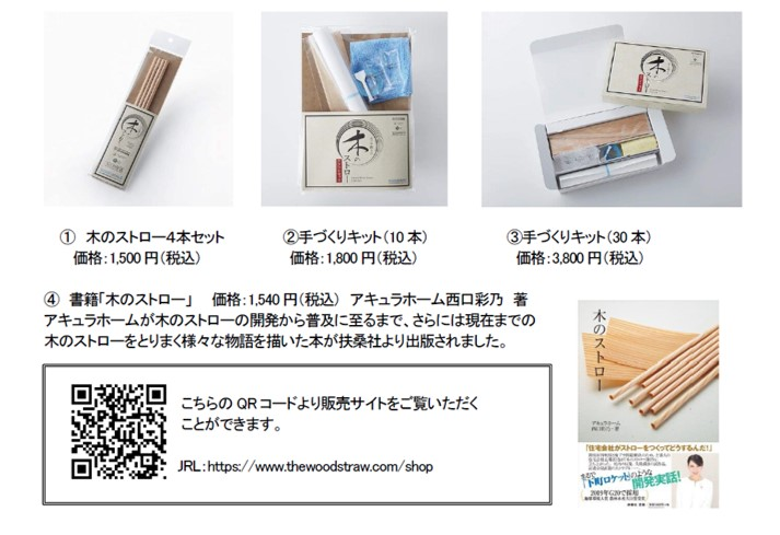 「OMOTENASHI Selection」特別賞 欧米選定員賞を受賞したカンナ削りの「木のストロー」小田急デパートOMOTENASHI Selection展に7月28日(水)より出展