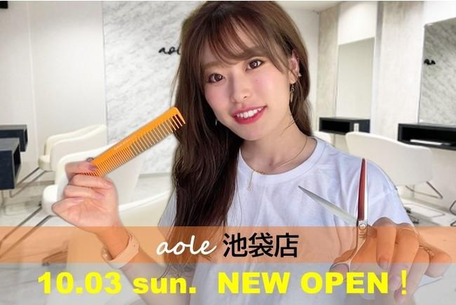 現役スタイリストで人気YouTuber・AYAMARの美容室2店舗目 髪質改善に特化した「aole 池袋店」10月3日オープン!