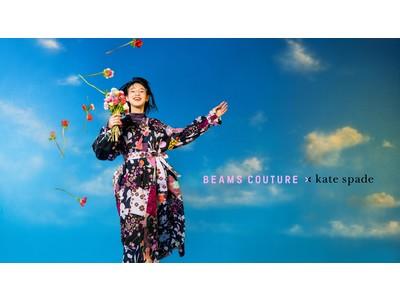 ケイト・スペード ニューヨークは、ブランド史上初の日本発信コラボレーションコレクション