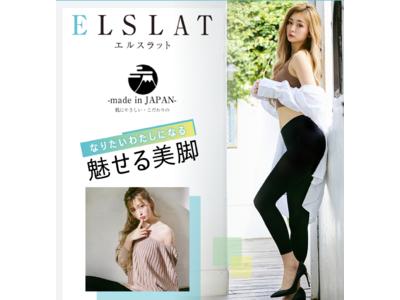 すべての女性の綺麗な脚を応援する! eggカリスマモデル「ゆうちゃみ」 さんがイメージモデルを務めるワンランク上の着圧レギンス『ELSLAT エルスラット』が、9/24に販売スタート!