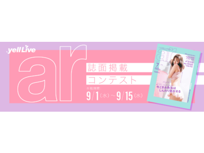 ライブエンターテイメントコマース「.yell Live」が雑誌「ar(アール)」とのコラボイベントを9/1より開催