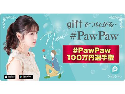 giftでつながるマッチングアプリ「PawPaw」マッチングアプリ初の賞金キャンペーン開催