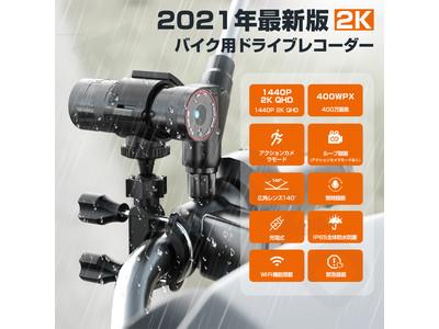 2K QHD 1440P バイク AKEEYO ドライブレコーダー【AKY-610 PRO】 発売!