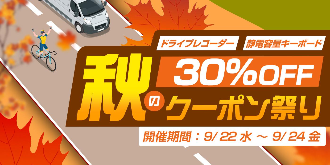 【30% OFF 秋のクーポン祭り 開催中!】Akeeyoの商品がお買い得です!ドライブレコーダー、静電容量キーボード