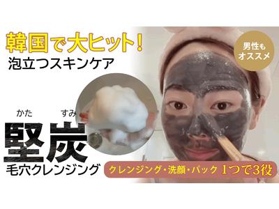 美の聖地!韓国でクラファン大ヒット商品、魔法の【堅炭毛穴クレンジング】日本上陸