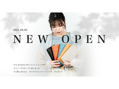 女性のライフスタイルに寄り添うバッグ・お財布のブランド「VIA DOAN」の公式オンラインショップが2021年8月2日にオープン