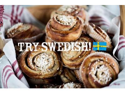 スウェーデンの食文化を伝える「TRY SWEDISH!」日本版正式ローンチのお知らせ