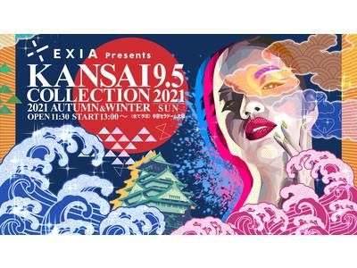 200か国以上で愛される米国発ファッションブランド「SHEIN」が遂に本格デビュー『EXIA presents KANSAI COLLECTION 2021AW』に初登場!
