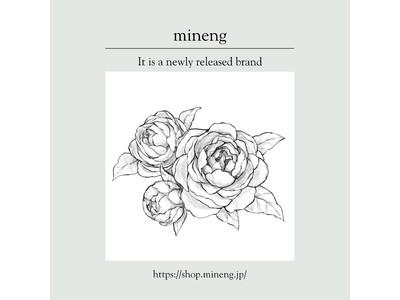 独特であり特別であり「mineng」