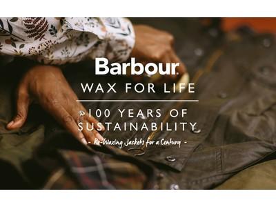 英国の老舗ブランド「Barbour」の世代を超えて愛されるサスティナブルな試み『Barbour. WAX FOR LIFE』、9月1日より順次スタート
