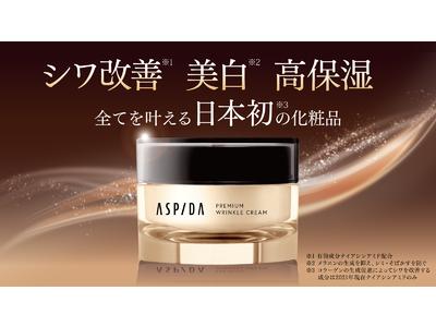「シワ改善」「シミ予防」「高保湿」を全て備えた※日本初の医薬部外品美容クリーム【ASPIDA(アスピダ)】が誕生!