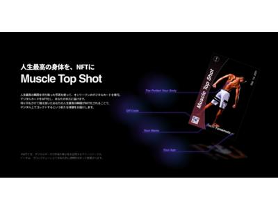 フィットネス業界初のNFT参入。人生最高の身体をメモリアルに記録する『Muscle Top Shot』が始動