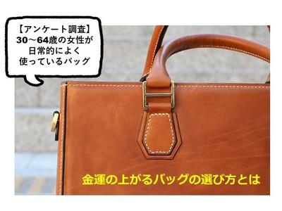 【調査】10月10日は「トートバッグの日」 女性が日常的によく使っているバッグ 2位はトートバッグ、1位はショルダーバッグ! ~ 金運が上がるバッグの5つ特徴 ~