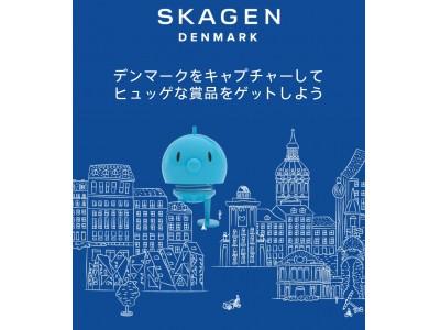 時計やデンマークグッズが当たる!「SKAGEN(スカーゲン)」からのクリスマスプレゼントキャンペーンがスタート