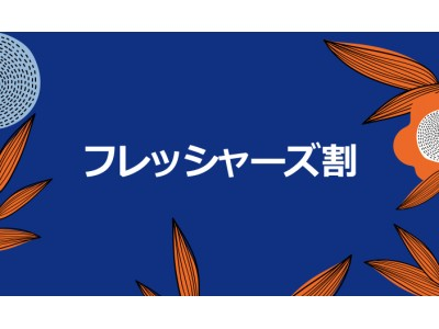 新入生・新社会人の皆さまの新生活に向けたコーディネートを応援!!「フレッシャーズ割 キャンペーン」を開催!
