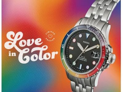 LOVE IN COLOR - すべての愛を尊重しよう。FOSSILから、プライドカラーの限定ウォッチが発売
