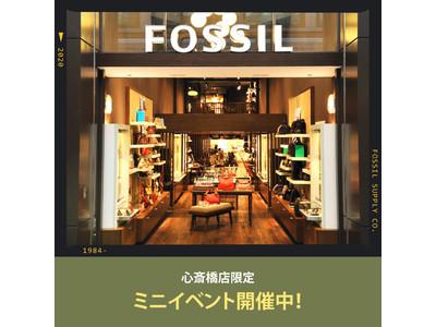 日本最大級の品揃えを誇る、フォッシル心斎橋店 LINEアカウント開設記念ミニイベント開催!