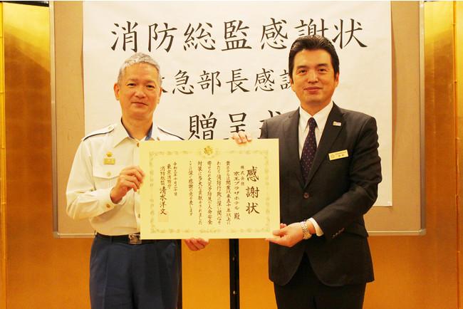 東京消防庁から最上位の「消防総監感謝状」を受贈