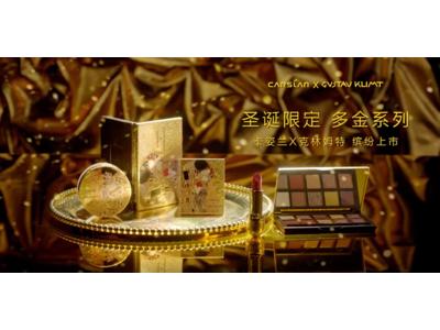 中国トップスターたちが推奨する大人気コスメ「CARSLAN(カーズラン)」が日本における公式販売をアマゾンでスタート