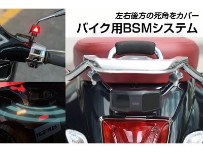 バイク用BSM(ブラインドスポットモニター)システムのクラウドファンディングをGREEN FUNDINGで実施予定