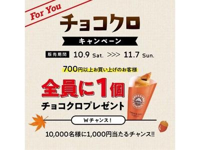 【サンマルクカフェ】『for youチョコクロキャンペーン』を開催!10月9日(土)から11月7日(日)まで、サンマルクカフェ全店にて