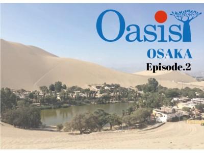 株式会社スパイス(本社:名古屋市)は、雑貨メーカーによる合同展示会「Oasis OSAKA Episode.2」に出展します。